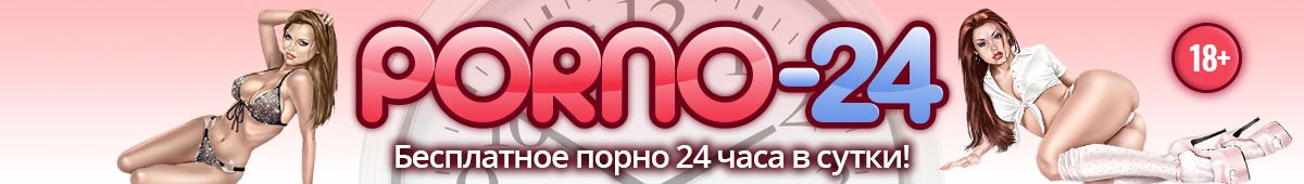 Порно 24